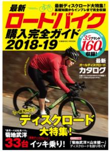 最新ロードバイク購入完全ガイド2018-19  販売中です!