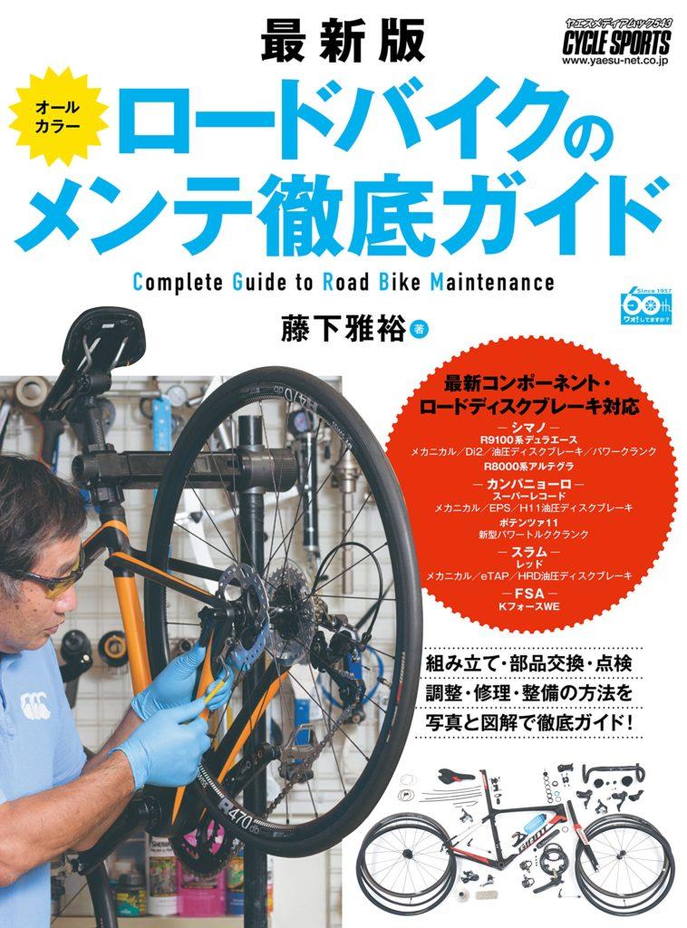 藤下さんの「自転車生活」VOL.437