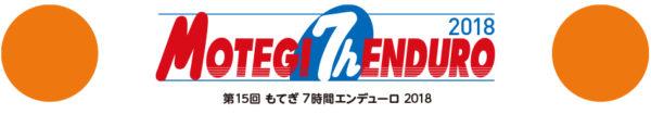 【募集終了!】第15回もてぎ7時間エンデューロ!