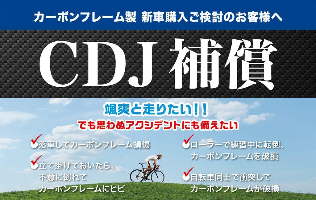 CDJカーボンサイクル補償でカーボンバイクの1番の不安を取り除けます!