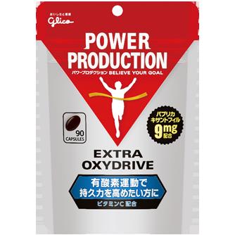 手軽に持久力UP!!!パワープロダクション エキストラオキシドライブ