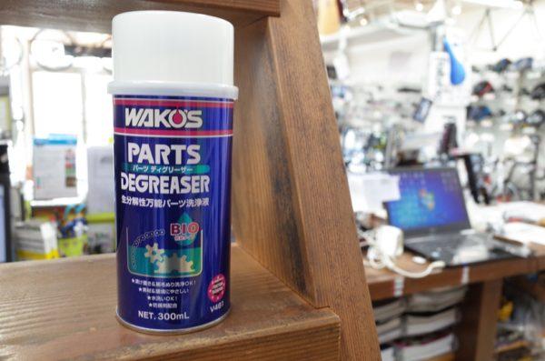 クリーナーの決定版 Wako'sパーツディグリーザー
