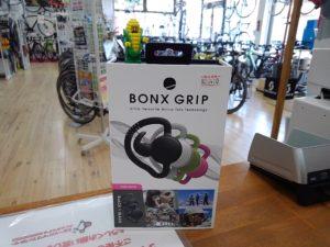 ライド中でさえもあなたの声が聞きたいの…BONXが便利ですよ!!