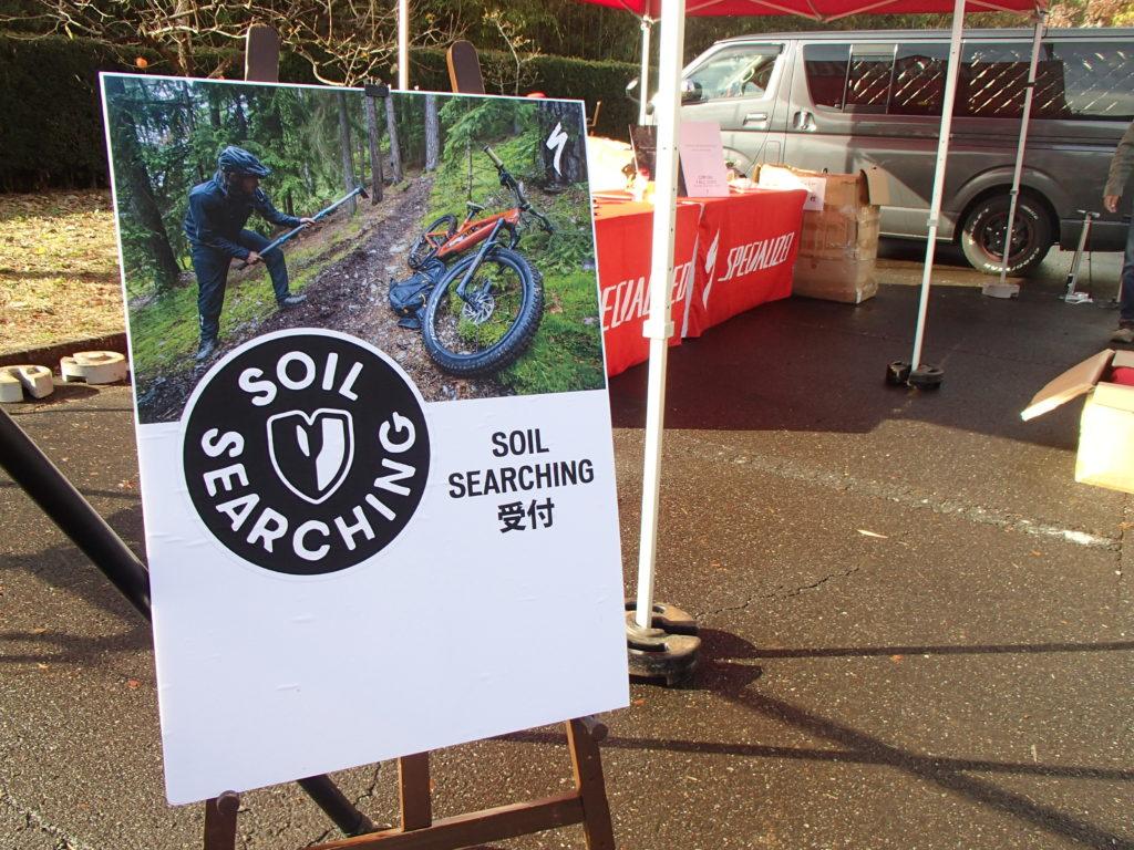Soil Searching Dig & Ride Day イベントに行ってきました。