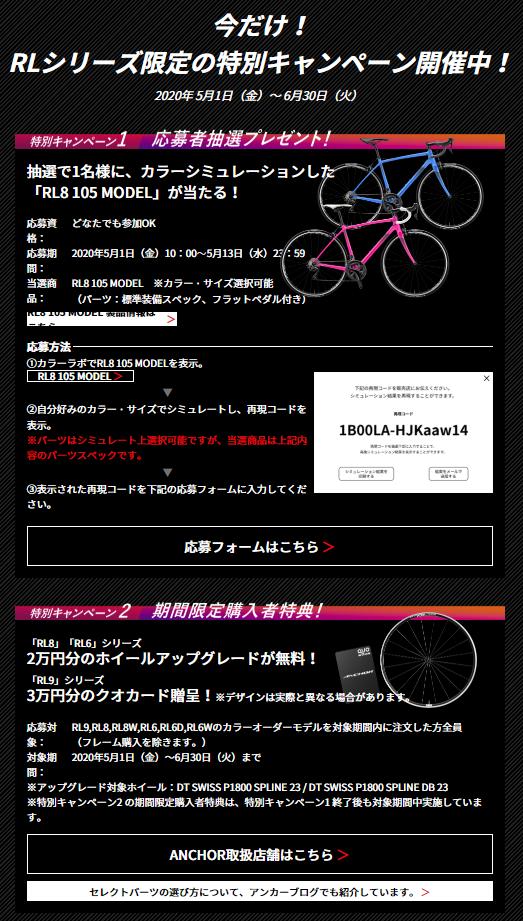 アンカーのロードバイク「RL」シリーズが限定特別キャンペーンです!!