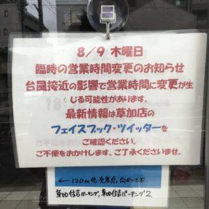 8/8・9台風接近による影響についてのご連絡