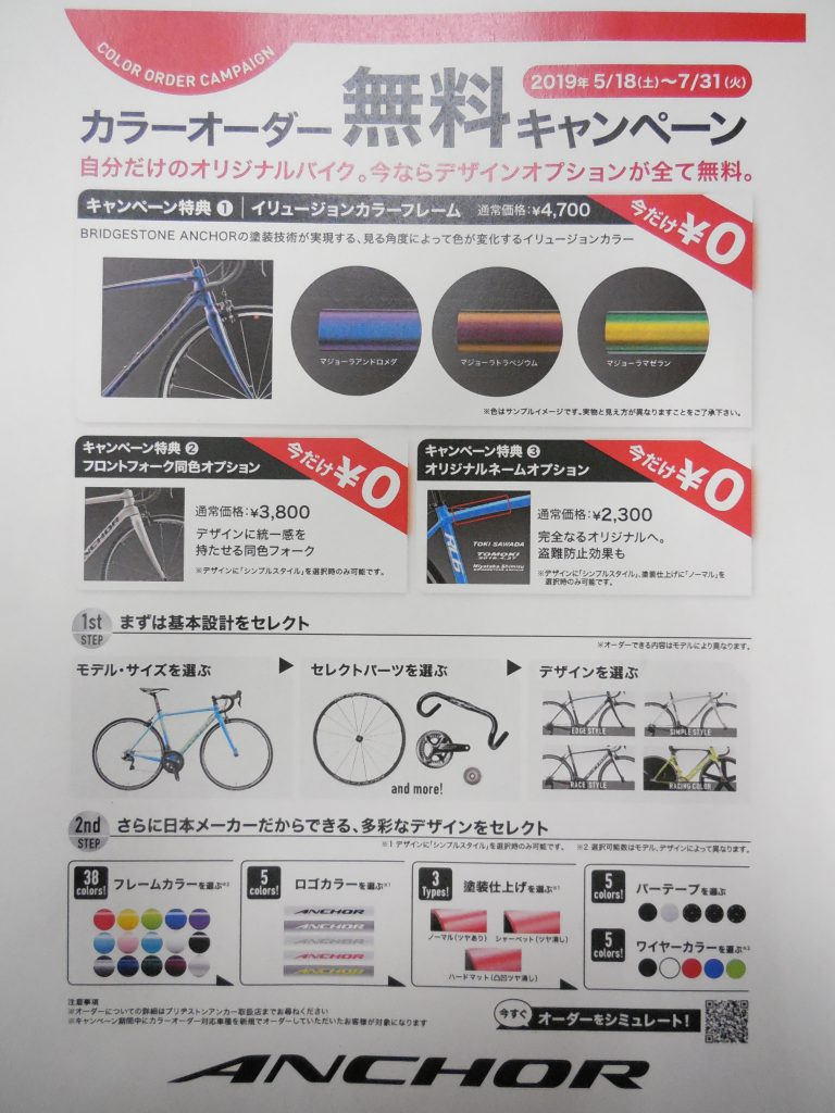 明日まで!(8/31)ANCHORのカラーオーダー無料キャンペーン