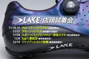 11/24(日)LAKE(レイク)の試着会を開催いたします!!