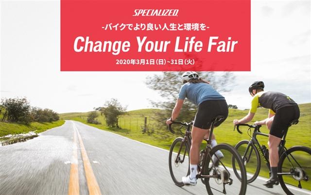 キャンペーン期間延長決定!Change Your Life Fair4/30(木)まで!