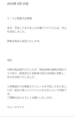 【最終戦当日編!】大磯クリテ第7戦レポ!