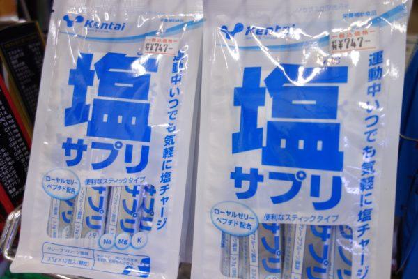 ロングライドの必需品「塩サプリ」入荷!