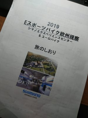 スズキ、Eスポーツバイク視察でヨーロッパに行ってきます。