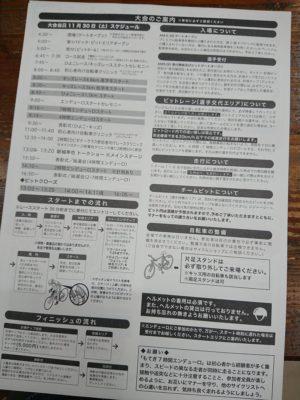 【もてぎ7耐参加者必読!】もてぎの受理票が届きました!
