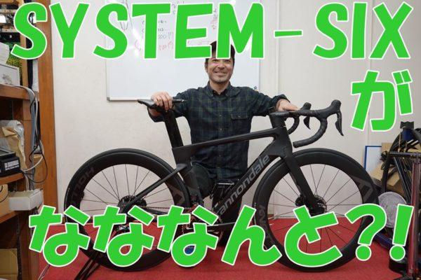 YouTube動画「スズパワーチャンネル」キャノンデール 2019 SYSTEM-SIXがなんと!?びっくり!?※売約済みになりました。