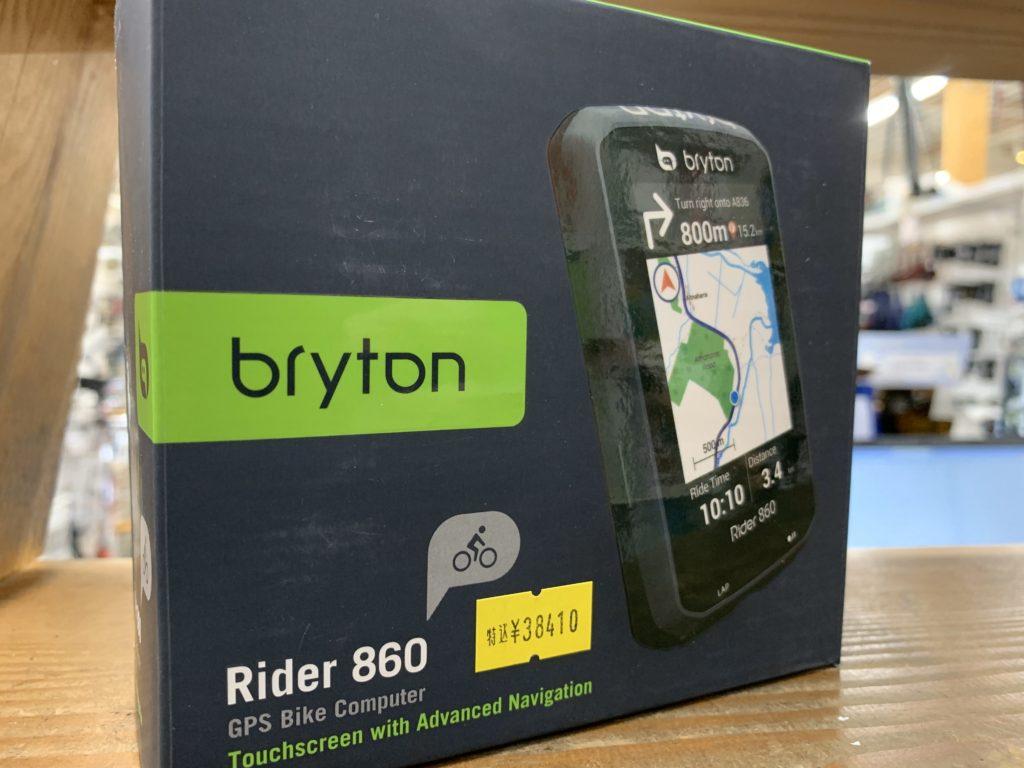 BRYTONの新型 Rider860が入荷です。