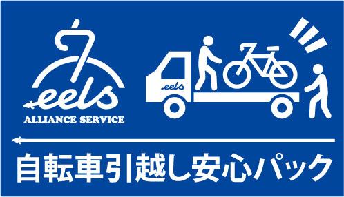 【新サービス】eels(イールズ)自転車引越し安心パック