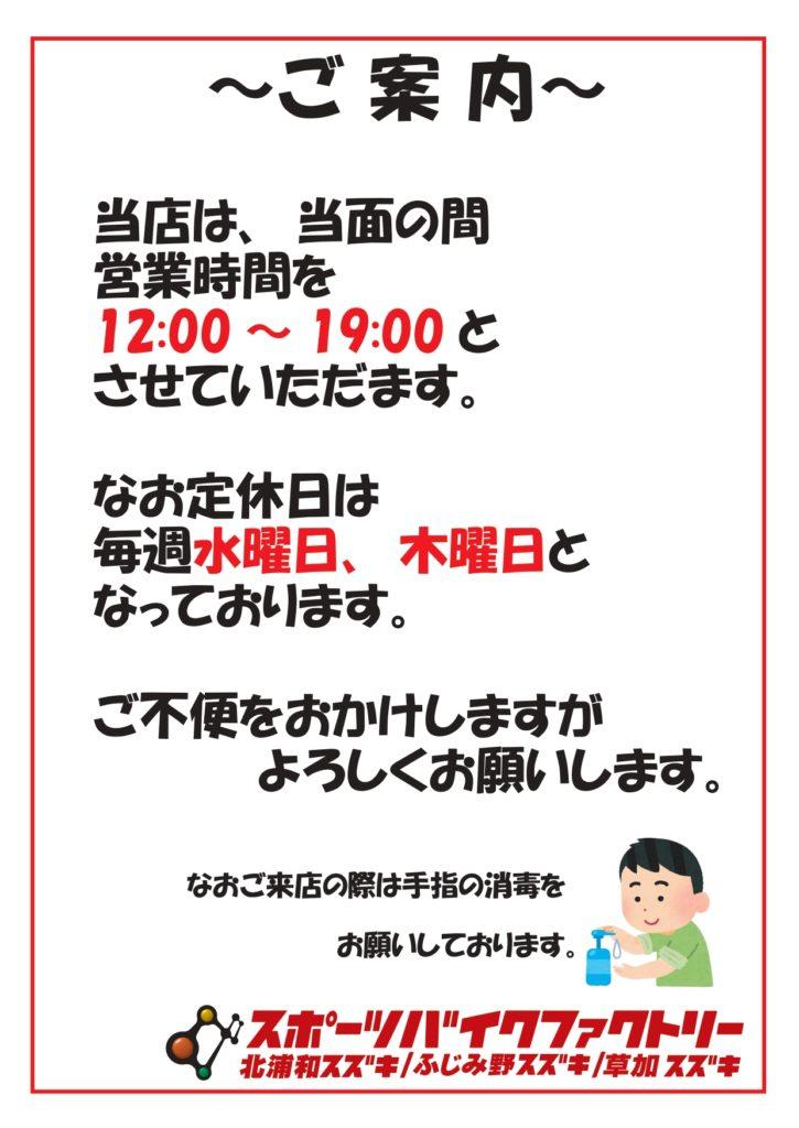 北浦和、ふじみ野店、草加店 5月22日からの営業について