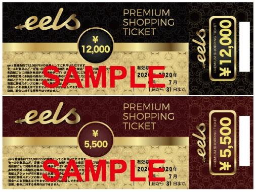 【数量限定!!】全国5社のeelsアライアンスでプレミアムチケットを発売します!!